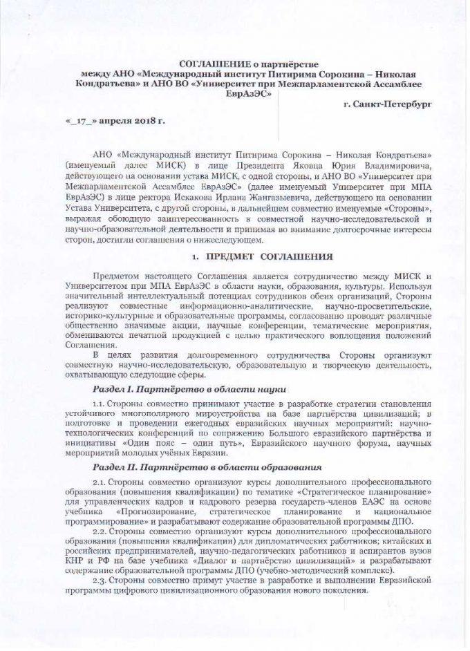 Соглашение о партнерстве МИСК и Университета при Межпарламентской Ассамблеи ЕврАзЭС