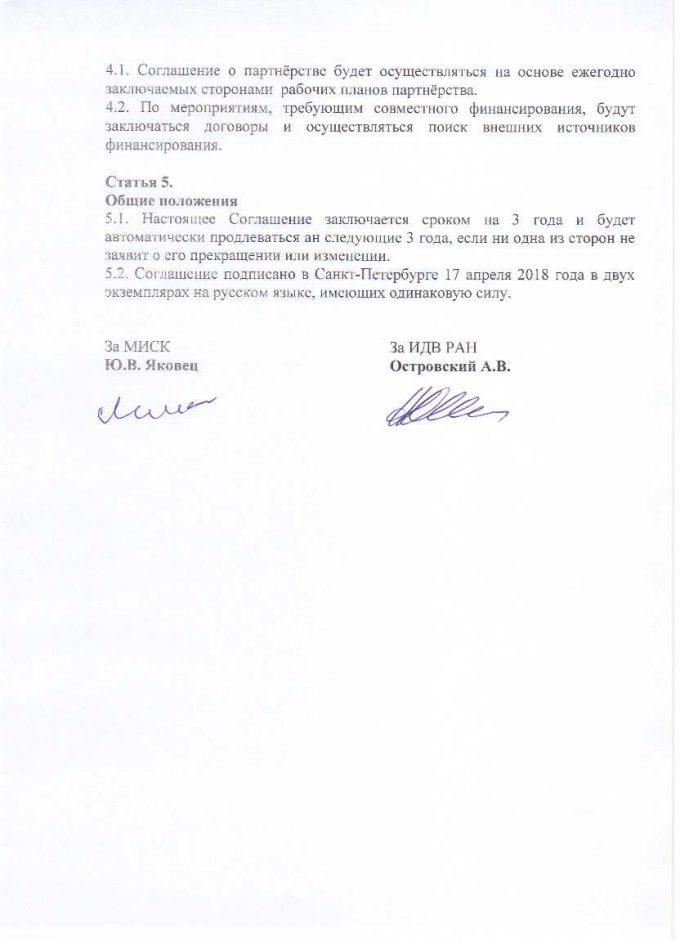 Соглашение о партнерстве МИСК и Института Дальнего Востока РАН