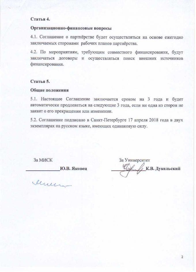 Соглашение о партнерстве МИСК и Санкт-Перербургского государственного университета телекоммуникаций им. М.А. Бонч-Бруевича