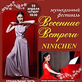 """Музыкальный фестиваль """"Весенние встречи Ninichen 2018"""" состоится 19 апреля в Российско-Китайском бизнес-парке"""