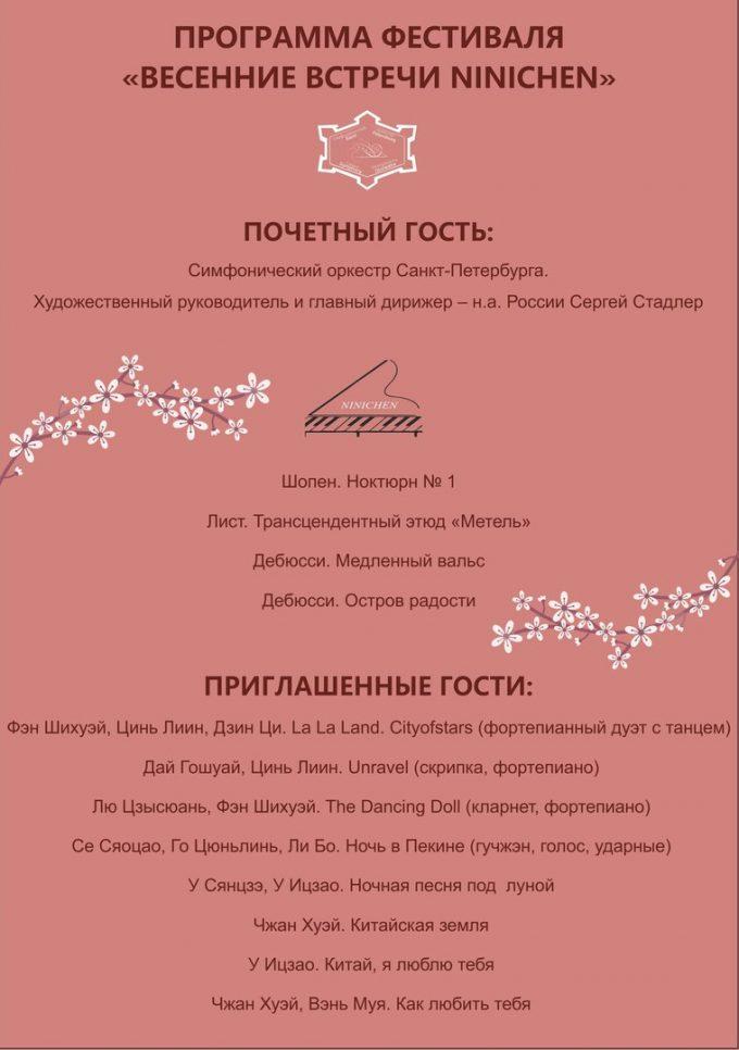 """Программа концерта """"Весенние встречи Ninichen 2018"""": 19 апреля в российско-китайском бизнес-парке"""